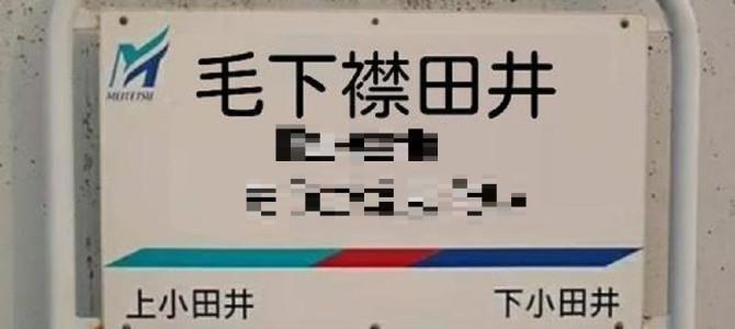駅から出たまさかの弱音…絶対に電車から降りたくなるオモシロ駅名