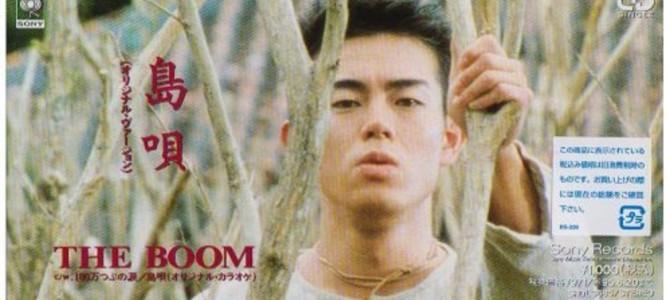 THE BOOMの名曲「島唄」の歌詞の本当の意味を知っていますか?