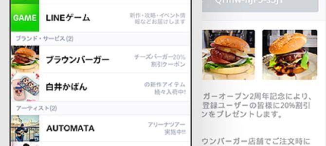 これであなたも事情通!? 海外のLINE公式アカウントを登録して日本とは違う情報をGetする方法