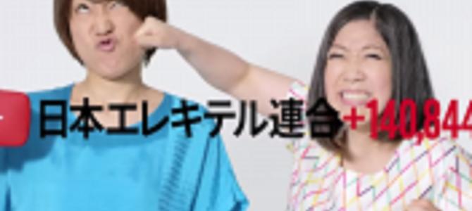 最近テレビで見なくなった「日本エレキテル連合」が、こんなところで活躍していた