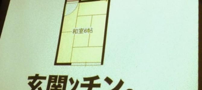 """「玄関ンチン」全国のわからない間取り図を紹介する""""間取り図ナイト""""に潜入"""