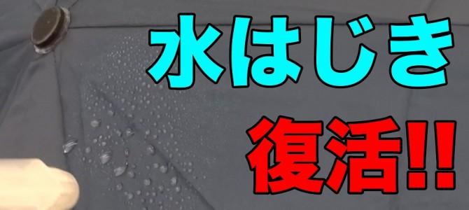 水をはじかなくなった傘は、誰の家にでもあるアレで簡単に復活する!