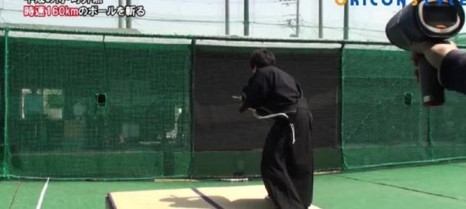 超近くから発射された時速160kmのボールを日本刀で一刀両断!「平成の侍」が世界中で話題に!!