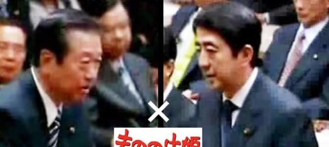もののけ姫の声と「安倍首相&小沢一朗」の映像を合体させてみた!