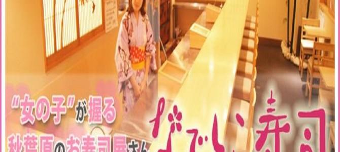 秋葉原の新名所☆女性板前さんだけの麗しいお寿司屋「なでしこ寿司」