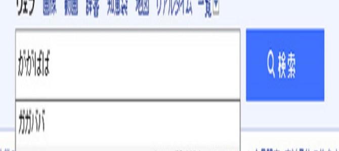 Yahoo!検索で「ががばば」を検索すると?