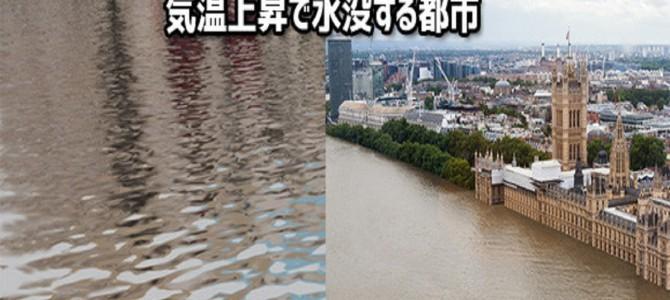 東京・名古屋・大阪も!気温上昇で世界の大都市が軒並み水没していく?