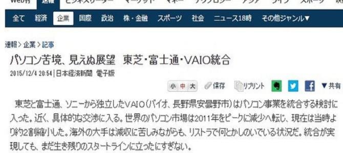 日経新聞のタイトルが韻踏んで「意識高いラップ」調だと話題に