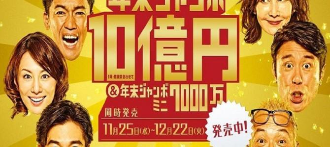 1千万円が○○万円に!宝くじシミュレーターで宝くじ1千万円分を購入してみた結果