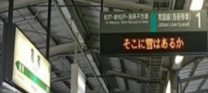 電車もバイオハザード化!?