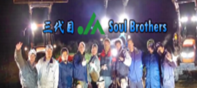 三代目 J Soul Brothers…じゃなくてJA Soul!農協青年部の「R.Y.U.S.E.I.」がおもしろい!