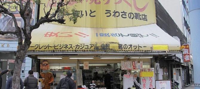"""大阪で20年以上閉店セールを続けてきた名物靴屋…最後の""""売り尽くし""""が話題"""