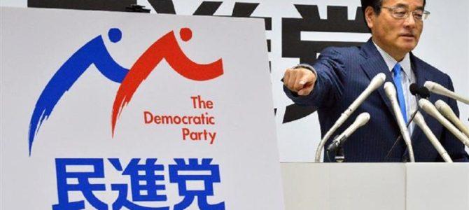民進党がロゴマークを発表!あの会社と似てる?