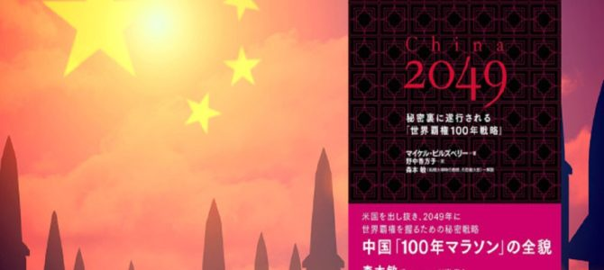 2049年に達成か。中国が米国に仕掛けた「100年越しの罠」をキーパーソンが暴露