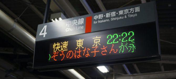 象のはな子さん、突然の死に「JR吉祥寺駅が異例のコメント」を表示し感動を呼ぶ