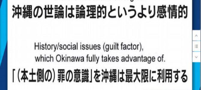 在沖縄米海兵隊の教育用資料で波紋。「沖縄の世論は論理的というより感情的」
