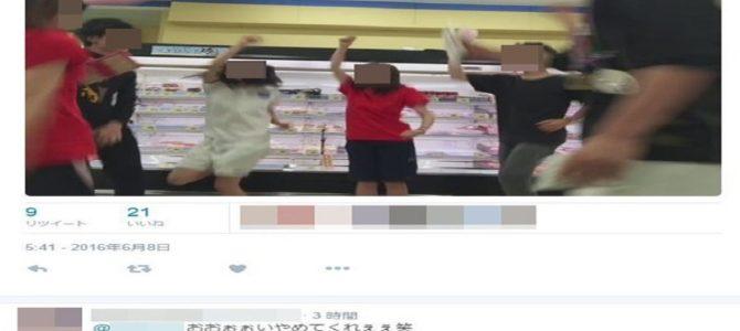 青山学院大学のサークルがスーパー店内でバカ騒ぎ!営業妨害だと炎上!