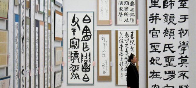ゾクッとくる『漢字』