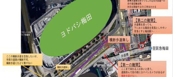 「ヨドバシ梅田にたどり着けない…」梅田駅が地上も地下もダンジョン過ぎる