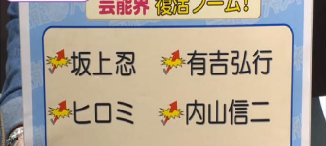 坂上忍、ヒロミ、内山信二、華原朋美…再ブレイクする人の共通点とは?