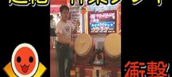 【神技】上手いドラマーが「太鼓の達人」をやるとこうなる!?見ないで叩きまくり、1人で2人プレイもこなす!