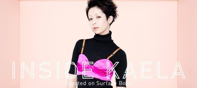 木村カエラ、最新MVで体内をリアルに再現?!音楽と医療技術の異色のコラボとは