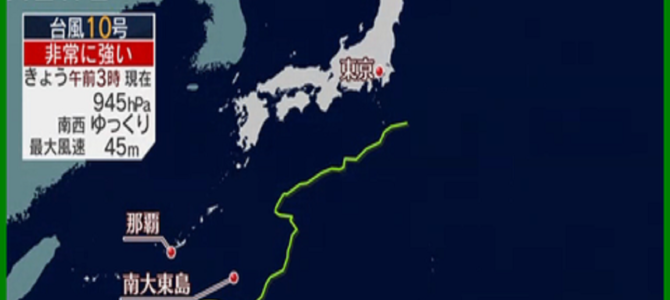 台風10号の最新進路予想図が東京直撃