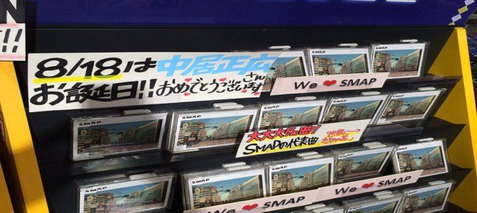 SMAP解散で『世界に一つだけの花』が売上1位!? ファンは300万枚購買を目指す