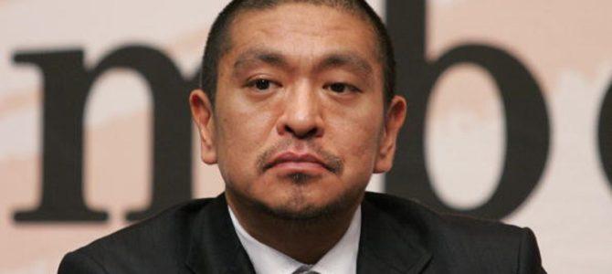 SMAPの解散報道に松本人志が見解を語った
