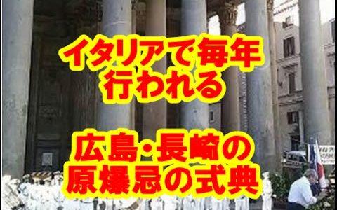 多くの日本人が知らない?!イタリアで毎年行われる原爆忌式典「広島を二度と起こさない」