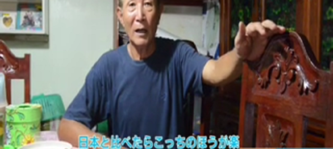 「日本なら月収21万円と年金だけの生活」