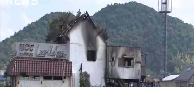 岐阜県の心霊スポットで突然の火災発生!