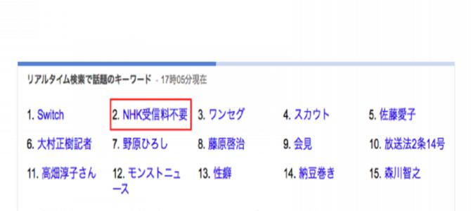「NHK受信料」はワンセグにも適用される?