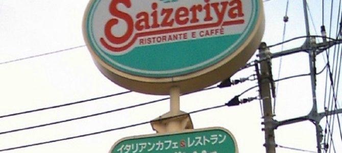 コスパ最強サイゼリヤが、ファストフード店を潰しにかかってきた