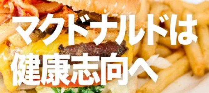 「防腐剤や抗生物質不使用」米マクドナルドは健康志向へ!さて日本は?