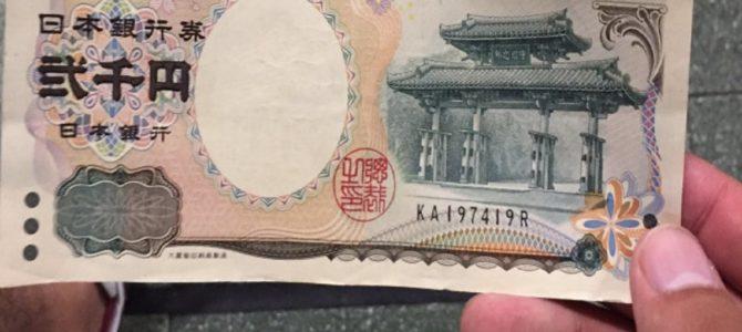 沖縄において「二千円札」の流通、愛され度が圧倒的なワケ