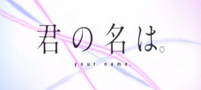 """『君の名は。』主題歌を使っての""""○○やってみた""""動画が面白い"""