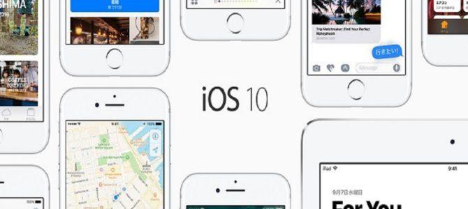 アップルが「iOS10」の提供を開始