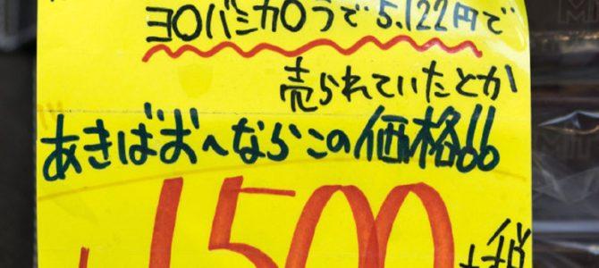 """「他店より1円でも高い場合…」に隠された""""値引き競争回避""""のカラクリとは"""