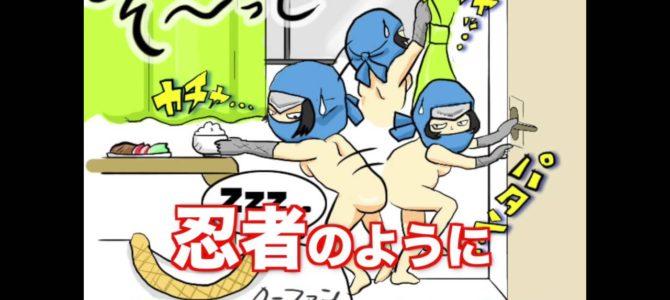 ビンボーママが裸で子育てする漫画が面白いwwwww