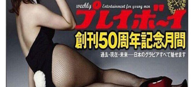 「意外すぎて驚いた!」若手実力派No.1の女優がSEXYすぎるバニーガール姿を披露!