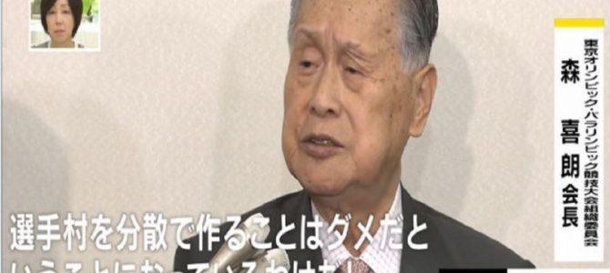 東京五輪の開催経費が7340億円から3兆円超へ