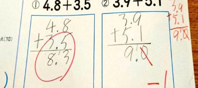 小3算数テストの採点結果「3.9+5.1=9.0」が減点された