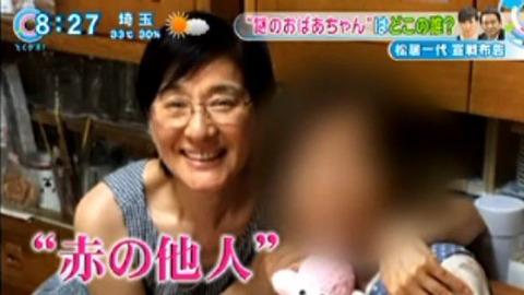 松居一代と同居した89歳のおばあちゃんが告白