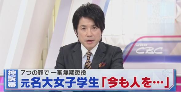 知人女性の殺害など7つの罪に問われた名古屋大学の元女子学生。「今でも1日10回以上人を殺したい」