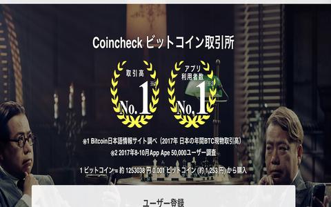NEM財団代表の発表によりコインチェックがハッキングされたことが確定。ハードフォークによる救済もなし