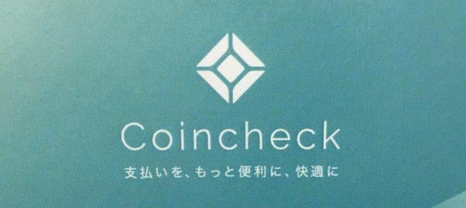 【衝撃】コインチェックが身内だけに出金許可!?