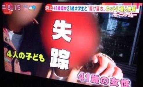 【41歳母駆け落ち】大学生と駆け落ちした元アイドル徳永美穂さん、バイキングに電話した模様 「食い違いがある」「事実と違う」