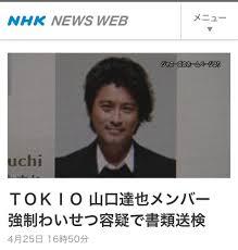 【速報】TOKIO 山口達也が女子高校生に強制わいせつ容疑で書類送