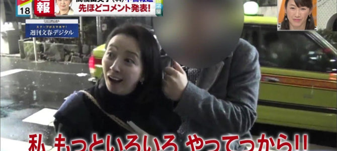 高橋由美子 事務所との契約終了は実上の引退通告!?